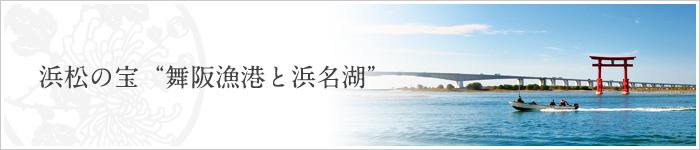 """浜松の宝""""舞阪漁港と浜名湖"""""""